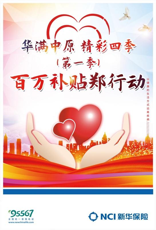 20210306新华保险百万补贴-1.jpg