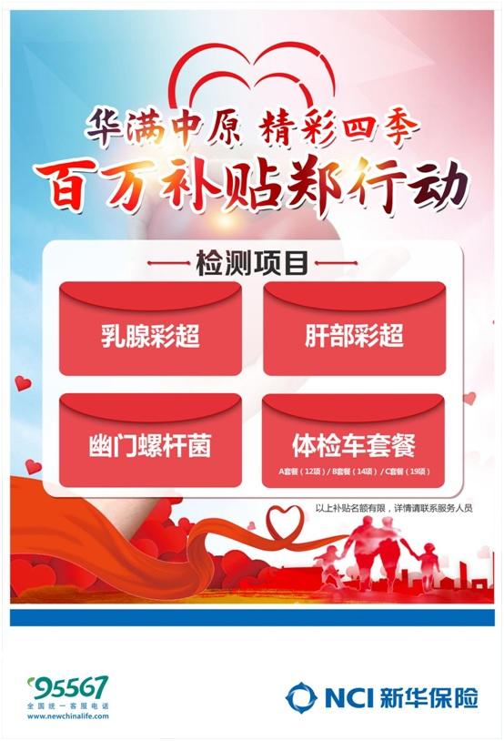 20210306新华保险百万补贴-2.jpg
