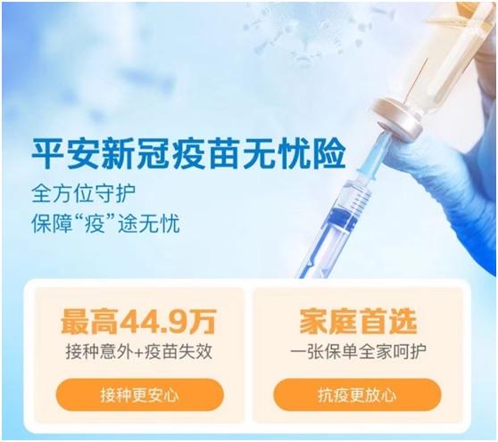 20210329平安产险疫苗保险-7.jpg