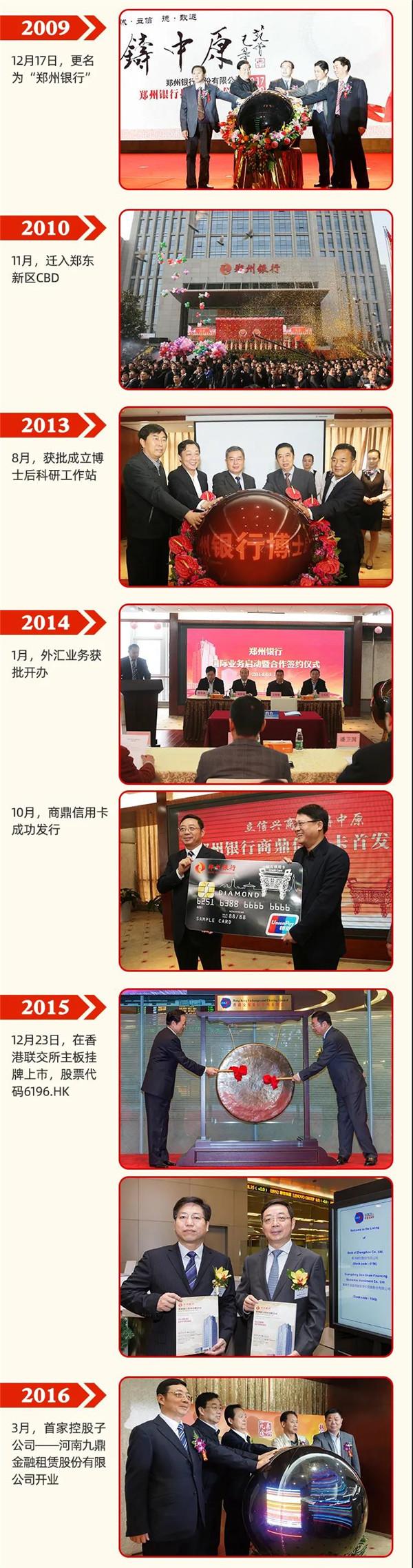 20210413郑州银行一图知郑银-2.jpg