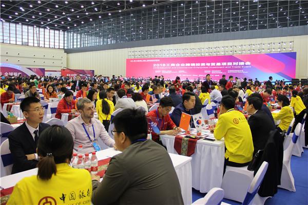 中国银行举办2018年工商企业跨境投资与贸易项目对接会