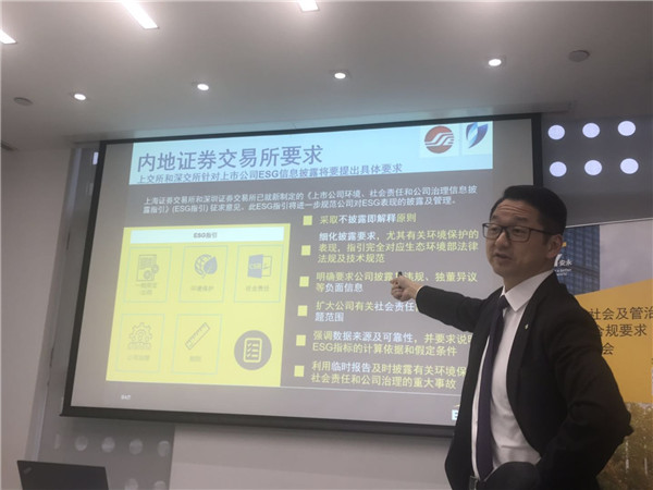 20190710安永ESG (2).jpg