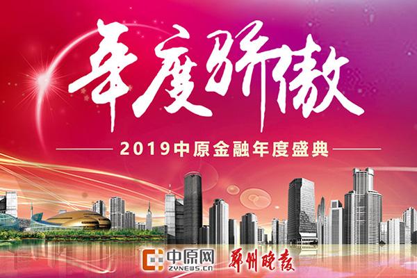 2019中原金融年度盛典网络评选盛大启幕