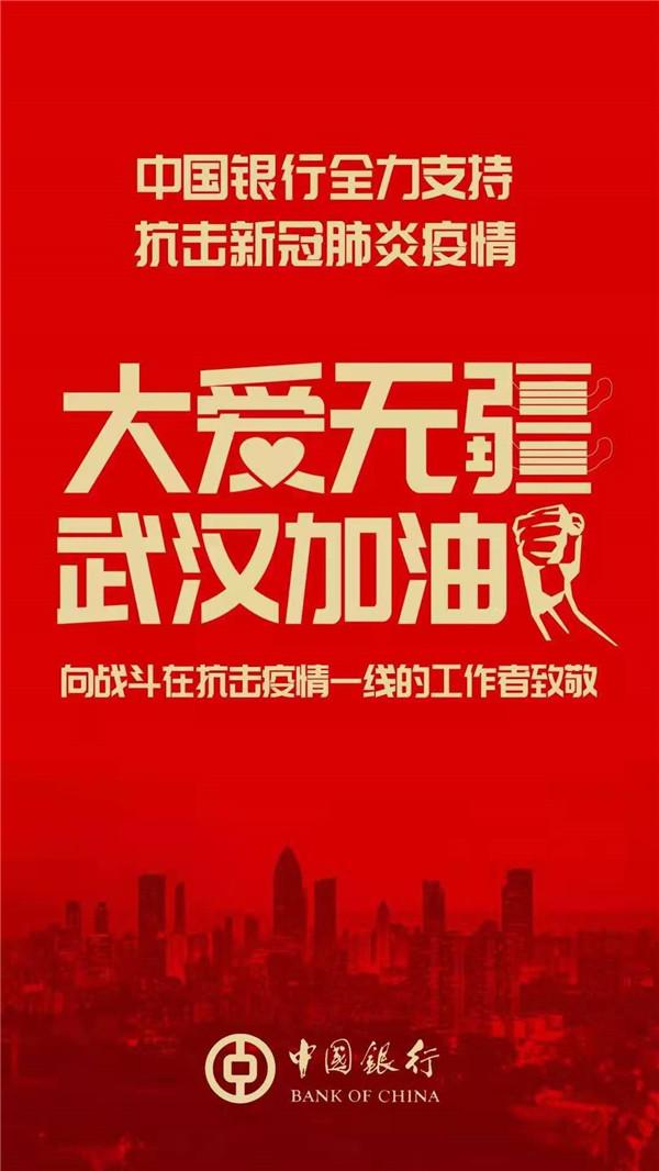 20200128河南中行抗击疫情-1.jpg