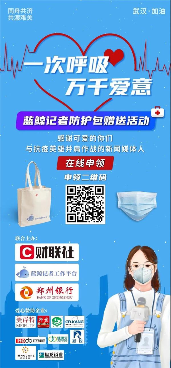 20200319郑州银行蓝鲸记者防护包-4.jpg