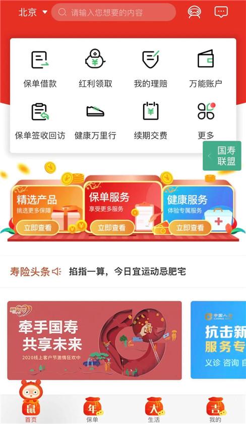 20200518中国人寿客户节-5.jpg