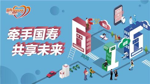 20200518中国人寿客户节-1.jpg