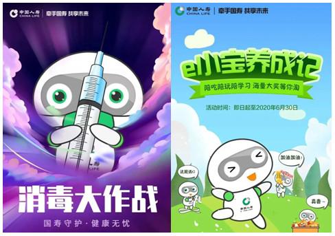 20200518中国人寿客户节-3.jpg