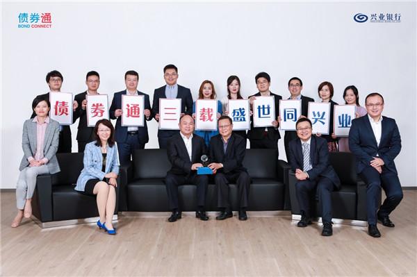 """""""债券通""""开通三周年 兴业银行获评优秀做市商"""