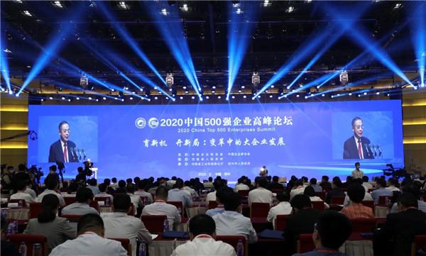 20200928郑州银行500强服务业-1.jpg