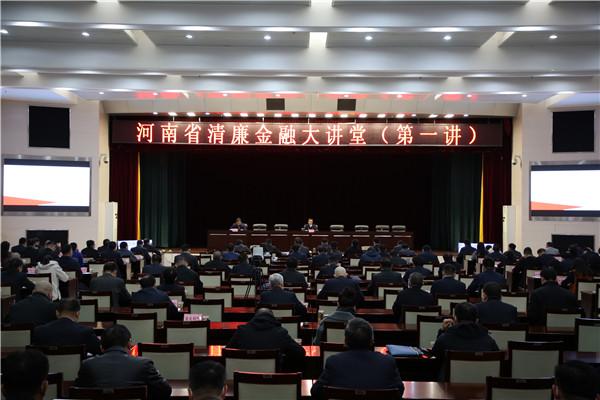 20201120河南银监局清廉大讲堂.jpg