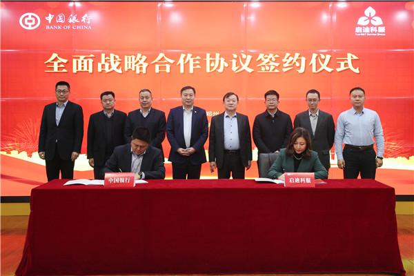 20210112中国银行启迪科服签约.jpg