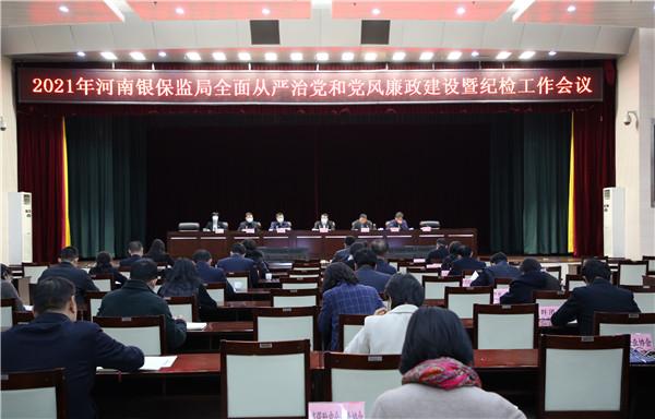 20210201银保监局党风建设工作会议.jpg