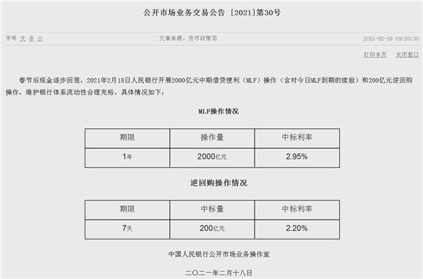 20210218央行MLF.jpg