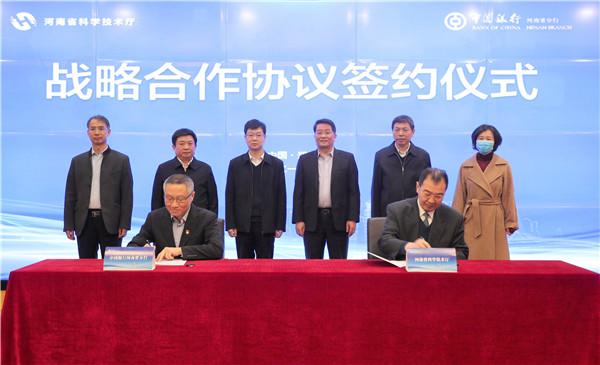 河南省科学技术厅与中国银行河南省分行签署战略合作协议