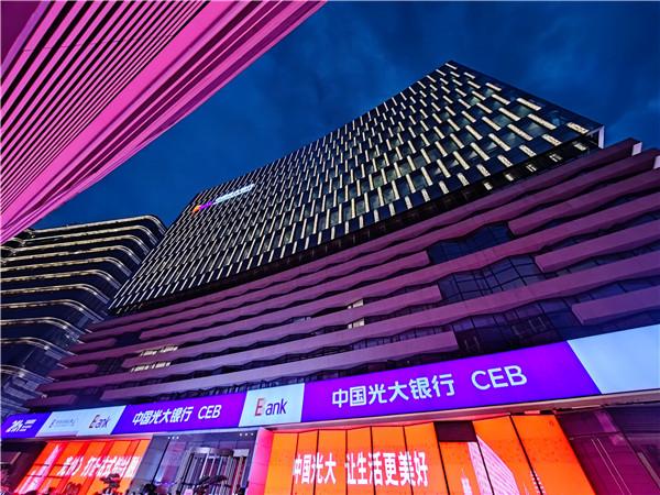 点亮郑州光大中心 打造综合金融服务:郑州光大中心在龙湖金融岛举行亮灯仪式