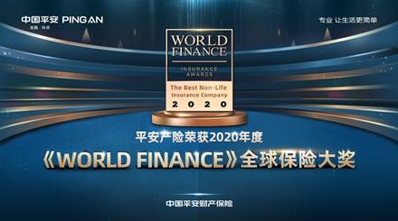 20201225平安产险全球保险大奖-1.jpg