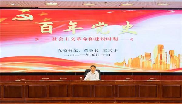 20210512王天宇讲党课-2.jpg