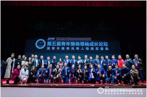 半亩田集团创始人吕鹏飞荣获第五届青年豫商十大先锋人物