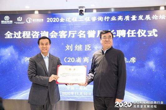 20201111全过程工程咨询-4.jpg