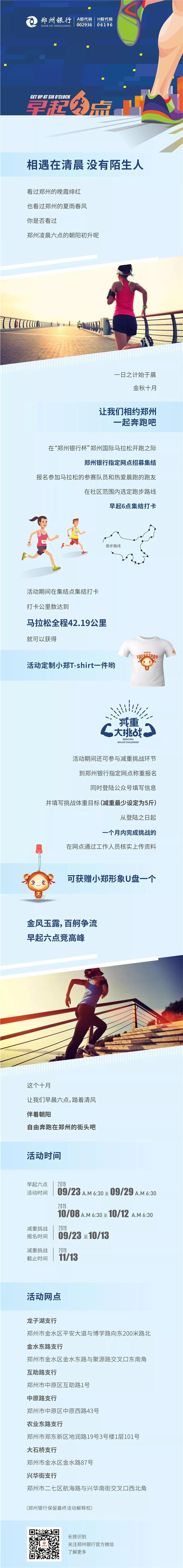 20190924郑州银行相遇清晨-1.jpg