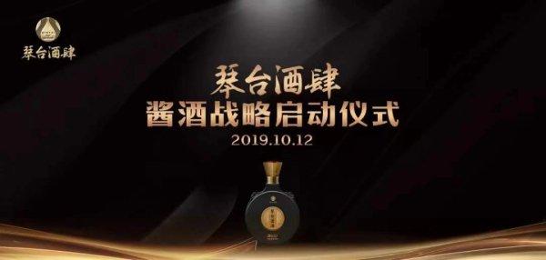 20191014琴台酱香酒-1.jpg
