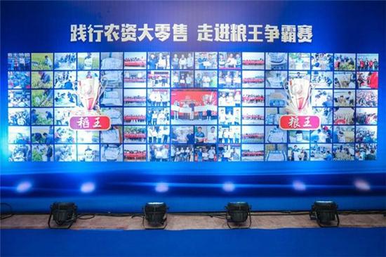 20191112农资大零售节-4.jpg