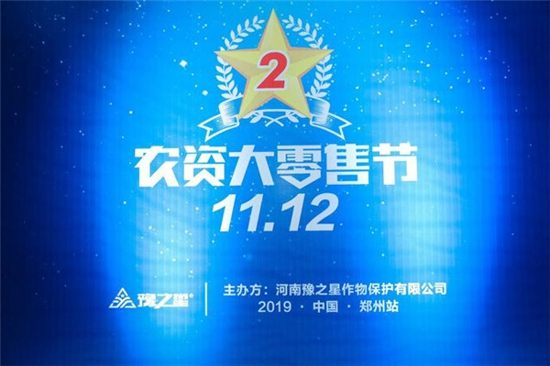 20191112农资大零售节-1.jpg