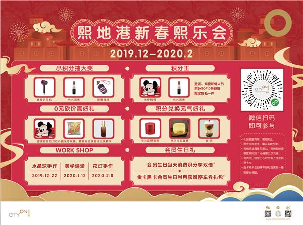 20191221熙地港 (1)_副本.jpg