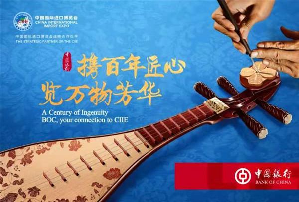 20201107中国银行进博会2-4.jpg