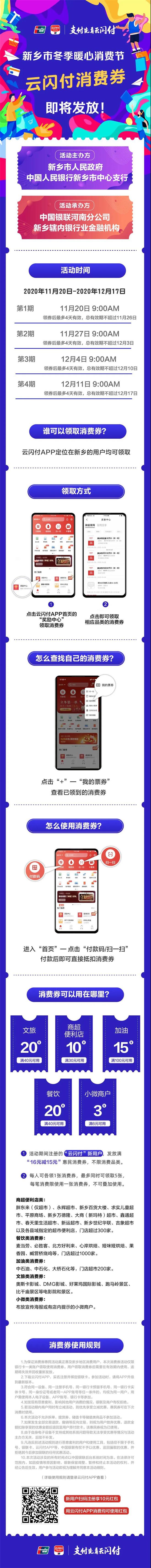 20201119中国银联新乡冬日消费.jpg