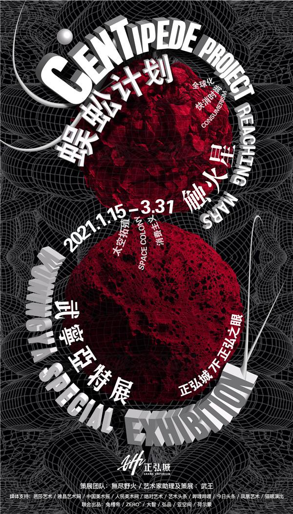 展览海报1.jpg