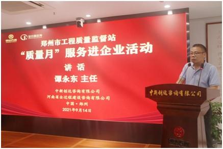 20210916郑州市工程质量监督-4.jpg