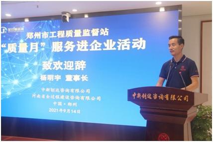 20210916郑州市工程质量监督-2.jpg