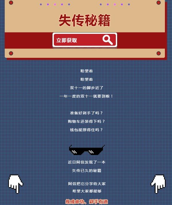 20201109中信银行双十一剁手秘籍-01.jpg
