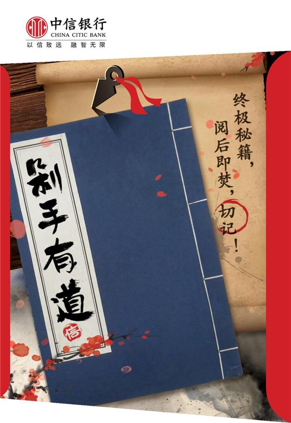 20201109中信银行双十一剁手秘籍-6.jpg