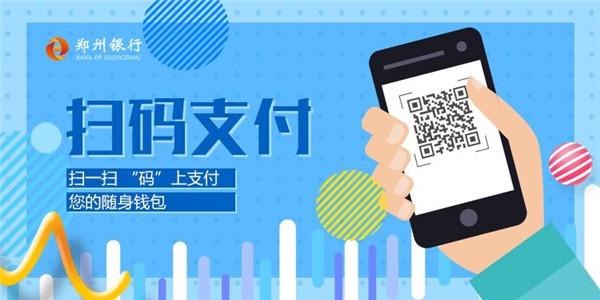 郑州银行鼎融易-1.jpg