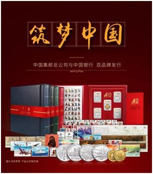 中国银行 筑梦中国-1.jpg