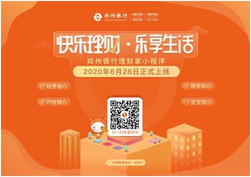 20200628郑州银行理财家小程序.jpg