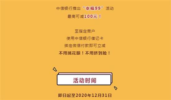 20201102中信银行双11-2.jpg