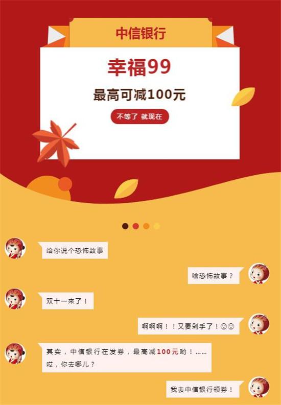 20201102中信银行双11-1.jpg