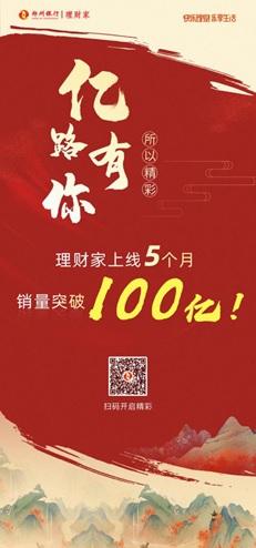 20201201郑银理财家.jpg