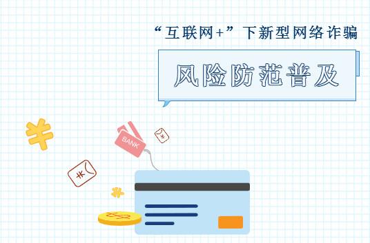 20201109中信银行网络诈骗风险防范-1.jpg
