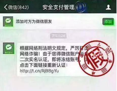 20201109中信银行网络诈骗风险防范-4.jpg