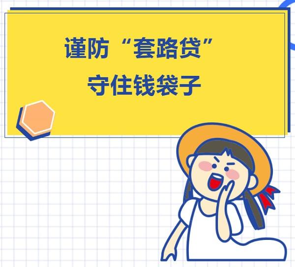 20201116中信银行谨防套路贷-1.jpg