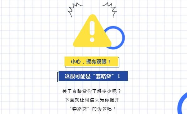 20201116中信银行谨防套路贷-3.jpg