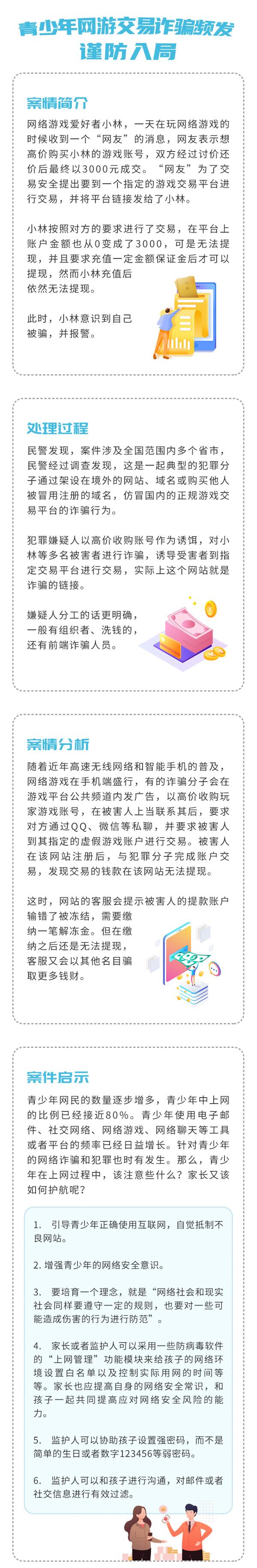 20201123中信银行青少年防诈骗-2.jpg