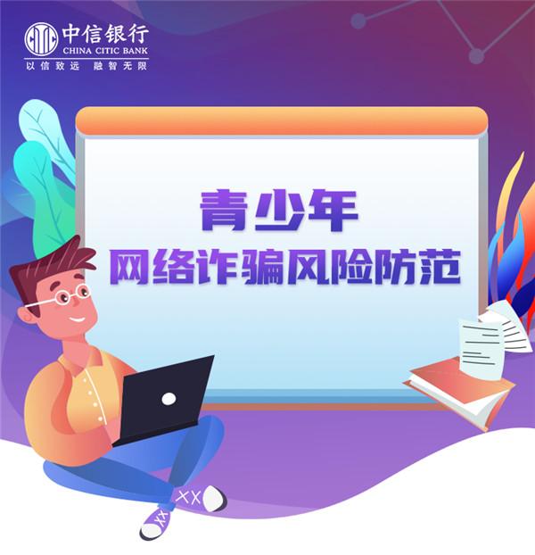 20201123中信银行青少年防诈骗-1.jpg