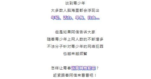 20201123中信银行青少年防诈骗-3.jpg