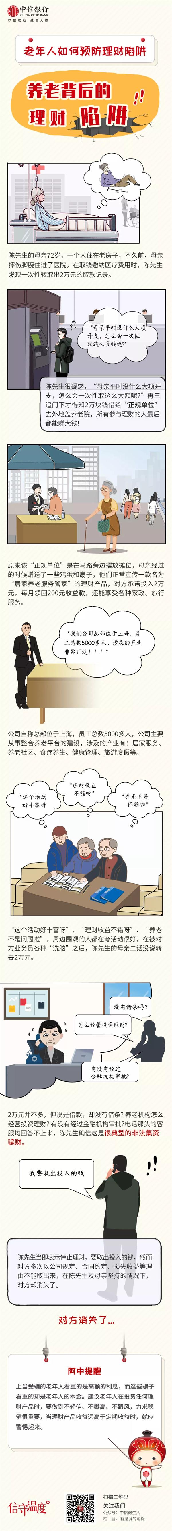 附件:(配图)中信银行郑州分行提醒您:远离养老背后的理财陷阱 .jpg
